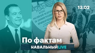 🔥 100 тысяч за неуважение к власти. План Медведева. Тарифы с потолка