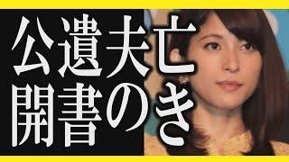 """【衝撃】上原多香子がヤバすぎる!今になって""""不倫""""遺書が公開されたワ..."""