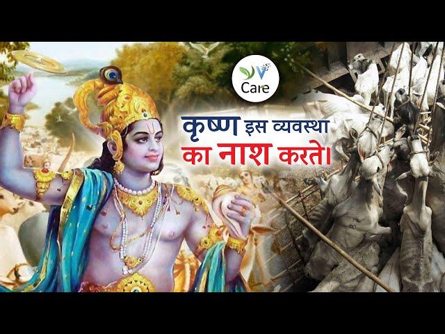 कृष्ण इस व्यवस्था का नाश करते | Krishna would destroy this System