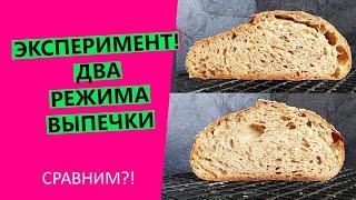 ЭКСПЕРИМЕНТ Сравниваю два режима выпечки хлеба Какой лучше