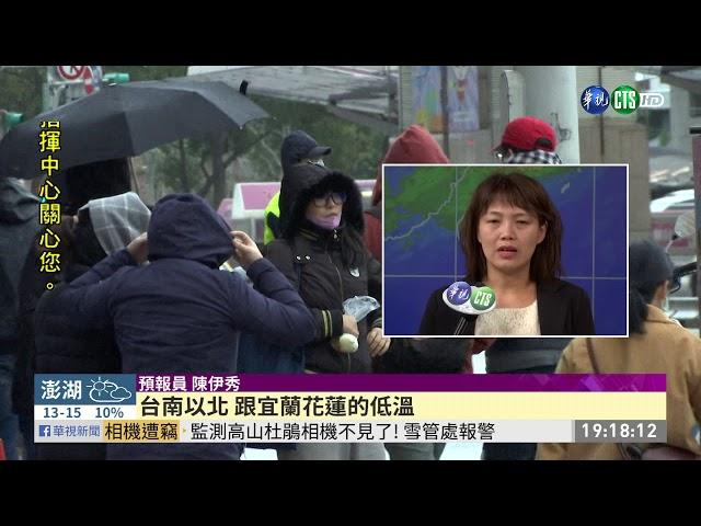寒流襲越晚越冷! 17縣市低溫特報 | 華視新聞 20200216