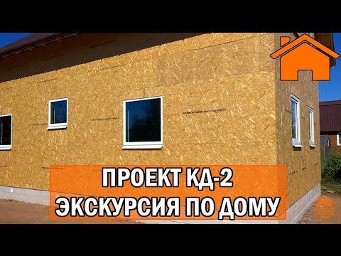 Kd.i: Зимний каркасный дом 121м2, 650тр, Проект КД-2