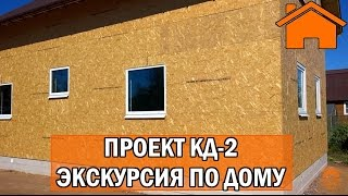 Kd.i: Зимний дом 121м2, 650тр, Проект КД-2(, 2016-08-30T20:05:35.000Z)
