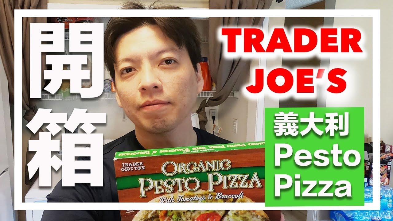Trader Joe's Italy Pesto Pizza 開箱, 跟我一樣有滿滿的菜味 | 吃健康的? | Air Fryer