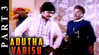 Adutha Varisu 3/12 Part | Rajinikanth | Sridevi | Blockbuster Hit Movie | Tamil Full Movie