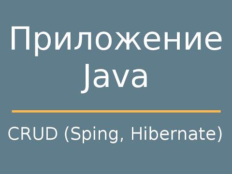 Создание CRUD приложения на языке Java с помощью Spring