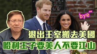 哈利王子要美人不要江山-退出王室搬去美國-蕭若元-海外蕭析-2020-01-10