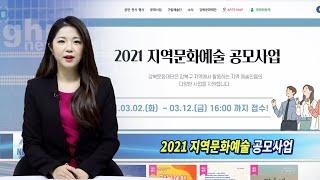강북문화재단, '2021 지역문화예술 공모사업'참여자 …