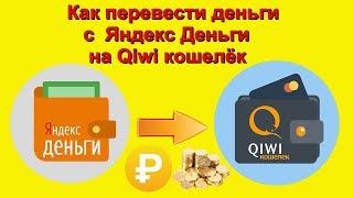 Как перевести деньги с Яндекс Деньги на Qiwi кошелёк