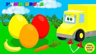 Жёлтый грузовик и яйцо с сюрпризом. Учим цвета. Развивающие мультики про машинки