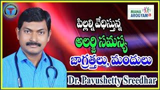 Allergies in Children   Allergy Treatment In Telugu l Dr. Pavushetty Sreedhar