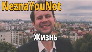 NeznaYouNot - Жизнь/песня про счастье (prod. by Lonz Kid Music)