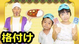 ★格付けチェック!高級カレー屋さん「一流はタダ!!」★Rating check Game★ thumbnail