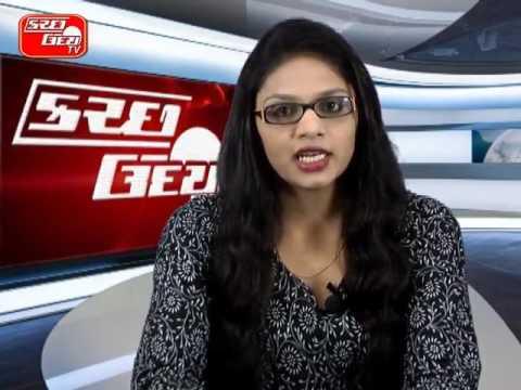 KUTCH UDAY TV NEWS 27 01 2017