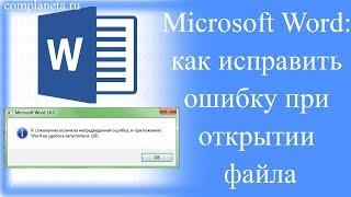 Microsoft Word: как исправить ошибку при открытии файла
