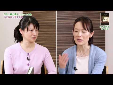 『羊と鋼の森』スペシャル対談 中江有里×宮下奈都