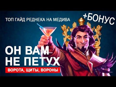 видео: Он вам не Петух! Гайд на Медива + лексикон топ игрока | heroes of the storm
