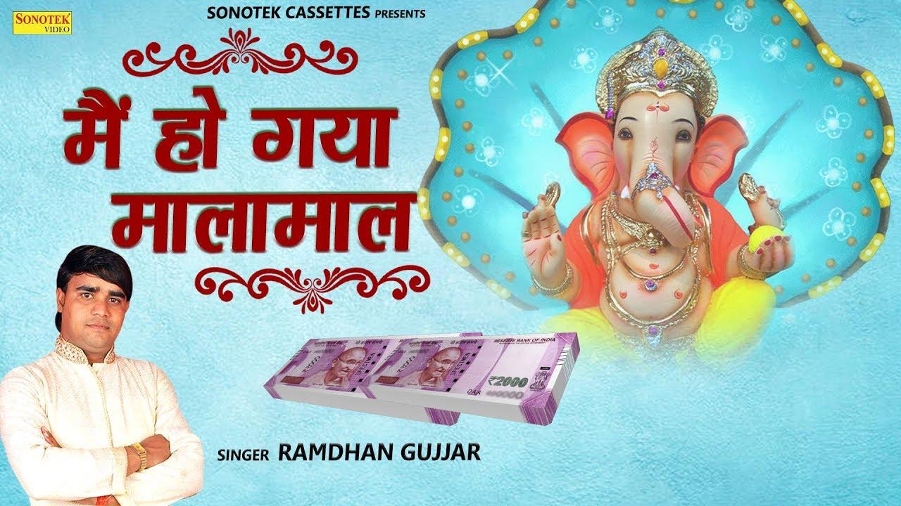मैं हो गया मालामाल | Ramdhan Gujjar | Ganesh Bhajan| Aarti | Devotional Song| Bhakti | Bhajan Kirtan