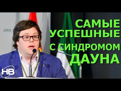 Дети дауны (33 фото) » Портал Жести - отборная жесть Рунета