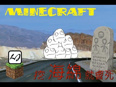 【阿飄日常】Minecraft 海綿挖開就會死!你不知道的三種新死法!第四開。