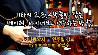 기타의 2,3,4번줄만 잡는 메이져, 마이너코드 연주하는 방법 (근음:2번줄) by Shookong 유근수 (기타콩깍지 연주팁)(야마하 사일런트 slg-200n, thr5a)