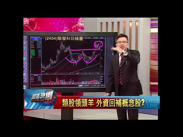 【股市現場-非凡商業台鄭明娟主持】20180411part.5(林聖傑)