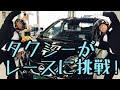 タクシー車両でレースに挑戦!!三和交通横浜駅前営業所 エコカーカップ2018 富士スピ…