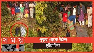 মাছ ধরতে গিয়ে মিললো টিন! | Chandpur New | Somoy TV