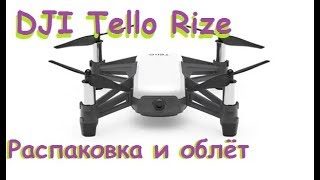 Квадрокоптер від DJI і Intel | DJI Tello Rize Розпакування і обліт | MikeRC 2018 FHD