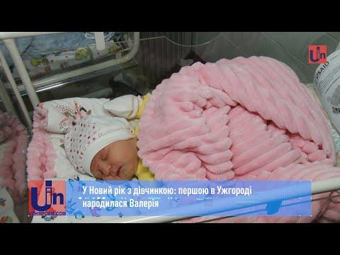 У Новий рік з дівчинкою: першою в Ужгороді народилася Валерія