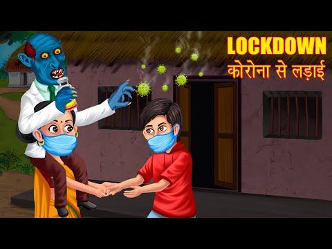 LOCKDOWN - कोरोना से लड़ाई | Hindi Horror Stories | Hindi Kahaniya | Stories In Hindi | Moral Story