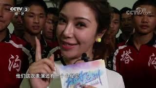[你好亚洲]维妮娜直击亚洲文化嘉年华的彩排现场 演员们现场展示绝技| CCTV综艺