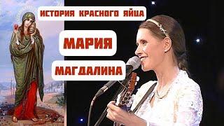 СВЕТЛАНА КОПЫЛОВА МАРИЯ МАГДАЛИНА