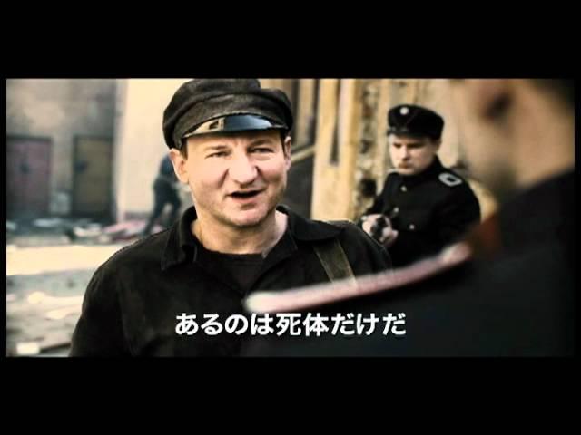 映画『ソハの地下水道』予告編