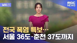 [날씨] 전국 폭염 특보…서울 36도·춘천 37도까지 …