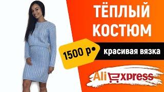 Вязаный женский комплект обалденный Вязаная юбка вязаный свитер с Алиэкспресс
