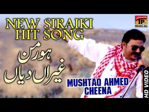 Hor Man Ghairan Diyan - Mushtaq Ahmed Cheena - Latest Song 2018 - Latest Punjabi And Saraiki