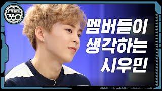 Star Show 360 EP.01 'EXO' - Baekhyun's little brother Xiumin
