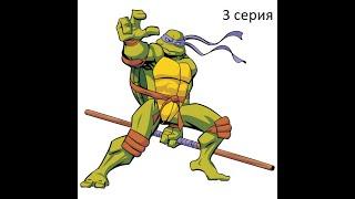Прохождение игры Teenage Mutant Ninja Turtles 4 серия