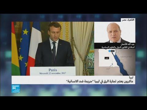 هل تغير تصريحات الرئيس الفرنسي من أوضاع المهاجرين المستعبدين في ليبيا؟  - 16:22-2017 / 11 / 23