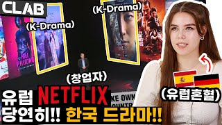 한국 넷플릭스 영화,드라마에 난리난 유럽 스페인 미녀 …