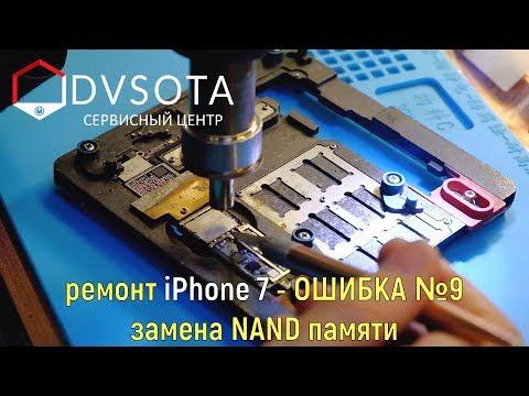 Ремонт IPhone 7 Ошибка №9 (циклическая перезагрузка, прошивка не помогла)