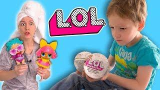 ЛОЛ СЮРПРИЗ для Светы | LOL SURPRISE Dolls в подарок за тройку?