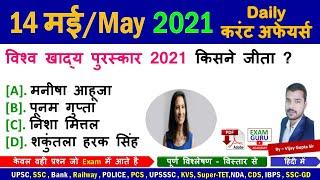 14 May/मई 2021Current Affairs   #ExamGuruAcademy   Vijay GuptaSir   #SSC #Railway #UPSC #PCS #BANK