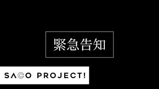 槙田紗子完全プロデュース アイドルプロジェクト『SACO PROJECT!』 およそ1000名のエントリーの中から選ばれ、最終審査に進んだオーディション参加者全15名が臨む「 ...