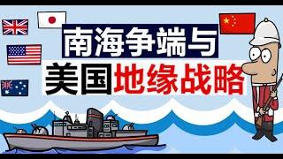 南海对美英日澳意味着什么 | 斯皮克曼的地缘战略 | 美国的地理弱势 |  英美为何寸步不让 | 日本石油生命线 | Territorial disputes in South China Sea
