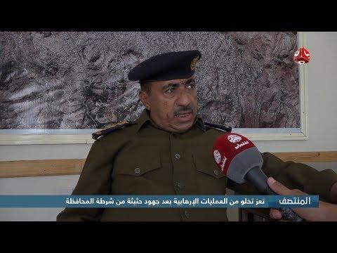 تعز تخلو من العمليات الإرهابية بعد جهود حثيثة من شرطة المحافظة