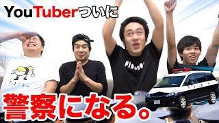 YouTube動画:【重大報告】ついにYouTuberが警察になる。