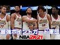 ポイントガードだけでも余裕で勝てる説【NBA 2K21】