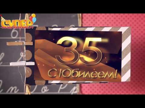 Поздравление с юбилеем на 35 лет Super-pozdravlenie.ru